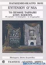 Το πένθος ταιριάζει στην Ηλέκτρα