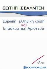 Ευρώπη, ελληνική κρίση και δημοκρατική Αριστερά