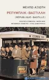 Ρεπυμπλικ - Βαστίλλη