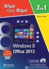 7 σε 1 windows 8, Office 2013