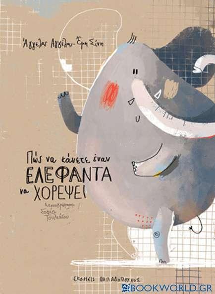 Πως να κάνετε έναν ελέφαντα να χορέψει