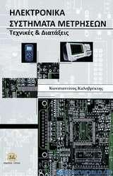Ηλεκτρονικά συστήματα μετρήσεων