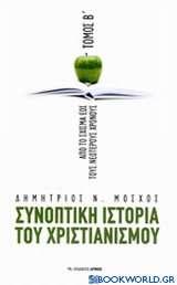 Συνοπτική ιστορία του χριστιανισμού
