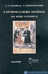 Η σύγχρονη ελληνική λογοτεχνία