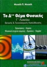 Το Δ++ θέμα φυσικής Γ΄ λυκείου θετικής και τεχνολογικής κατεύθυνσης