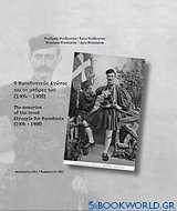 Ο μακεδονικός αγώνας και οι μνήμες του (1904-1908)