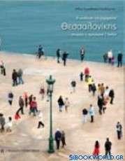 Η ανάδυση της σύγχρονης Θεσσαλονίκης