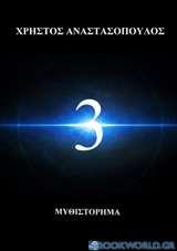 3 (Τρία)
