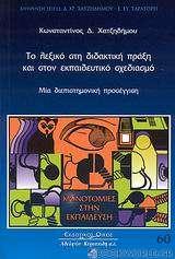 Το λεξικό στη διδακτική πράξη και στον εκπαιδευτικό σχεδιασμό