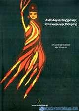 Ανθολογία σύγχρονης ισπανόφωνης ποίησης