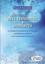 Νέες τεχνολογίες και εκπαίδευση