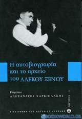 Η αυτοβιογραφία και το αρχείου του Αλέκου Ξένου