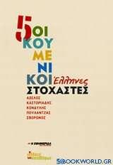5 οικουμενικοί Έλληνες στοχαστές