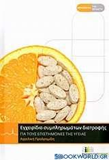 Εγχειρίδιο συμπληρωμάτων διατροφής για τους επιστήμονες της υγείας