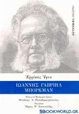 Ιωάννης Γαβριήλ Μπόρκμαν