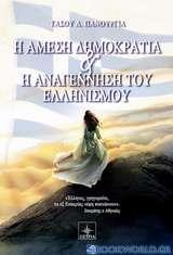 Η άμεση δημοκρατία και η αναγέννηση του ελληνισμού