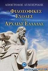 Οι φιλοσοφικές σχολές της αρχαίας Ελλάδας