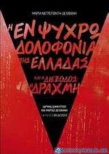 Η εν ψυχρώ δολοφονία της Ελλάδας και η διέξοδος: η δραχμή