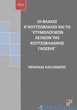 Οι βλάχοι ή κουτσόβλαχοι και το Ετυμολογικόν λεξικόν της κουτσοβλαχικής γλώσσης