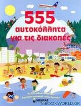 555 αυτοκόλλητα για τις διακοπές