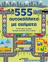 555 αυτοκόλλητα με οχήματα