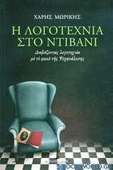 Η λογοτεχνία στο ντιβάνι