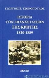 Ιστορία των επαναστάσεων της Κρήτης 1820-1889