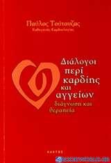 Διάλογοι περί καρδίης και αγγείων