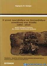 Η γενική πρωτοβάθμια και δευτεροβάθμια εκπαίδευση στην Ελλάδα 1862 - 1910