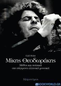 Μίκης Θεοδωράκης: Μύθος και πολιτική στη σύγχρονη ελληνική μουσική