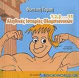 1,2,3...11 Αληθινές ιστορίες ολυμπιονικών