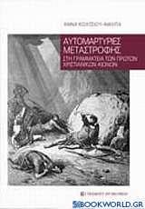 Αυτομαρτυρίες μεταστροφής στη γραμματεία των πρώτων χριστιανικών αιώνων