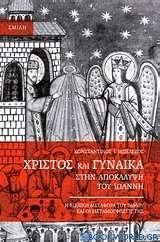 Χριστός και γυναίκα στην Αποκάλυψη του Ιωάννη