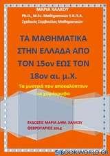 Τα μαθηματικά στην Ελλάδα από τον 15ον έως τον 18ον αι. μ.Χ.