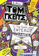 Τομ Γκέιτς: Ο Τομ Γκέιτς είναι εντελώς φανταστικός (σε ορισμένα πράγματα)