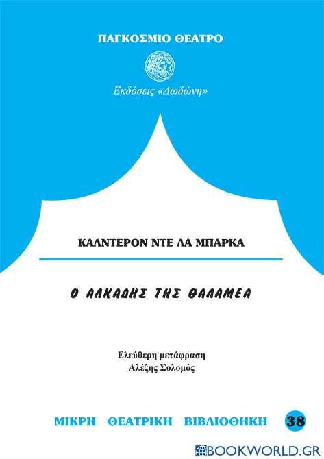 Ο Αλκάδης της Θαλαμέα
