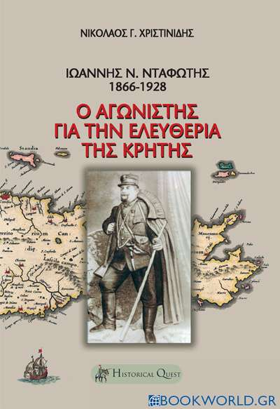 Ιωάννης Ν. Νταφώτης, 1866-1928