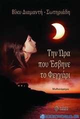 Την ώρα που έσβηνε το φεγγάρι