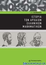 Ιστορία των αρχαίων ελληνικών μαθηματικών