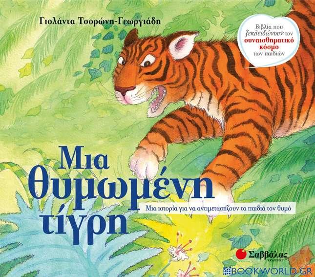Μια θυμωμένη τίγρη