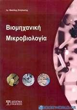 Βιομηχανική μικροβιολογία