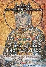 Τα 1123 χρόνια της Ρωμανίας
