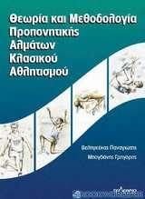 Θεωρία και μεθοδολογία προπονητικής αλμάτων κλασικού αθλητισμού