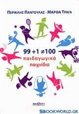 99+1=100 παιδαγωγικά παιχνίδια