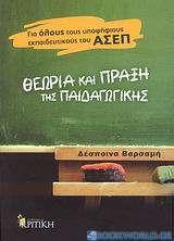 Θεωρία και πράξη της παιδαγωγικής