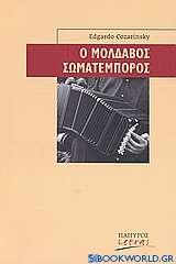 Ο Μολδαβός σωματέμπορος