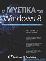 Τα μυστικά των Windows 8