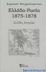 Ελλάδα - Ρωσία 1875-1878