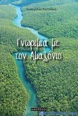 Γνωριμία με τον Αμαζόνιο
