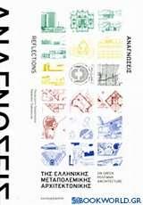 Αναγνώσεις της ελληνικής μεταπολεμικής αρχιτεκτονικής